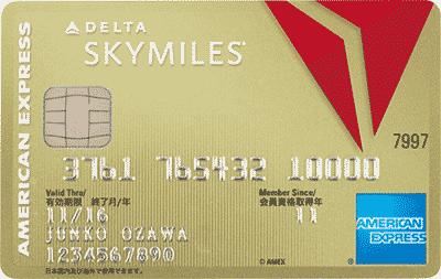 子供がいる人ほど知ってほしい!デルタスカイマイルアメックスゴールドカードの手厚すぎるサービス!!